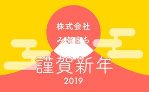 【平成31年】新年のご挨拶を申し上げます